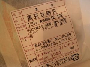 東京蒲田にある木村屋 谷口商店の美味しい黒豆甘納豆